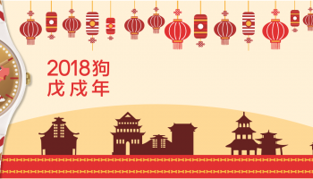 Chinese New Year Special 2